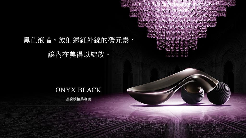 ONYX BLACK(黑炭滾輪美容儀)